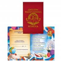Дипломы на выпускной ru Дипломы для выпускников 1 го класса