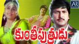 Satyanarayana Kaikala Kunti Puthrudu Movie