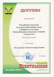 Наши достижения ДИПЛОМ в номинации quot За высокое качество продукции quot ярмарка Искитимская апрель