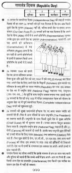 short essay in hindi on republic day images application essay  shooting film 12 cool 35mm film cameras to buy