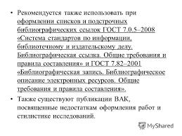 Презентация на тему Оформление диссертации Оформление конкретных  4 Рекомендуется также использовать при оформлении списков и подстрочных библиографических
