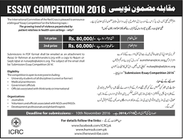 essay and speech competition punjab government registration  this is all about essay and speech competition 2016 punjab government registration form last date and eligibility criteria if you think that you have good
