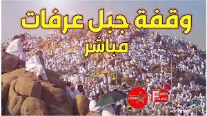 وقفة جبل عرفات - YouTube