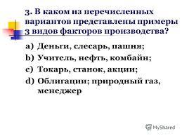 Презентация на тему Контрольная работа Главные вопросы  4 3