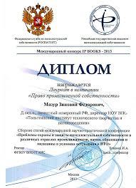 Новости  и патентоведения Мазур Зиновий Фёдорович стал лауреатом в номинации Право промышленной собственности на международном конкурсе ip books 2013