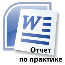 Отчет по практике Дипломные курсовые и контрольные работы на  Отчет по практике на заказ