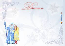 Бланки Дед Мороз со Снегурочкой диплом и грамота Грамоты  Бланки Дед Мороз со Снегурочкой диплом и грамота