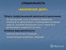 Презентация на тему КВАЛИФИКАЦИОННЫЕ ХАРАКТЕРИСТИКИ ВЫПУСКНИКОВ  7 СПЕЦИАЛЬНОСТЬ БАНКОВСКОЕ ДЕЛО