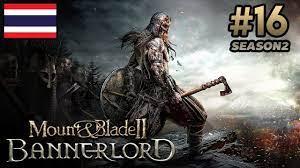 Mount & Blade 2: Bannerlord #16 อาณาจักรฝั่งใต้ ถึงคราล่มสลาย !! - YouTube