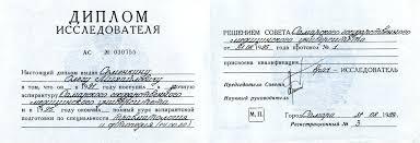 Образование дипломы удостоверения свидетельства сертификаты  Диплом