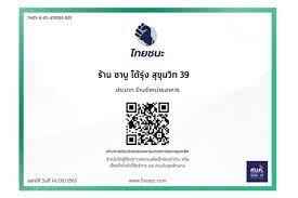 วิธีลงทะเบียนไทยชนะ สำหรับร้านค้ารับ QR Code และวิธีใช้สำหรับประชาชนทั่วไป