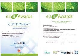 Дипломы и сертифткаты комапнии БРААС ДСК как члена  Сертификат лучший материал в категории Конструкция на mosbuild 2013