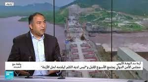 """سد النهضة: رئيس مجلس الأمن يقول لمصر والسودان """"ليس لدينا الكثير لنفعله""""!!!  - وقفة مع الحدث"""