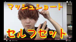 ゆるふわマッシュヘア22選小顔メンズになれる髪型とは Smartlog