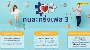 คนละครึ่งเฟส 3 ลงทะเบียนวันนี้ www.คนละครึ่ง.com เฟส3 รายใหม่รับ 4,500 บาท