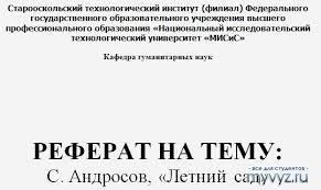 Русский язык Сайт для студентов МИСиС и других вузов  Реферат на тему С Андросов Летний сад