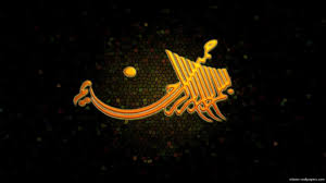collective calligraphic decoration bismillah calligraphy style beauty