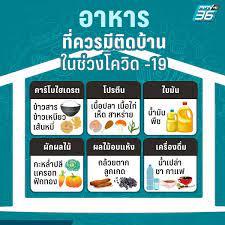 อาหารประเภทไหน ที่เราจำเป็นต้องมีติดบ้านในช่วงล็อกดาวน์ 14 วัน : PPTVHD36