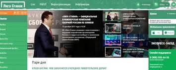 лига ставок режим работы в 2018 новогодние праздники