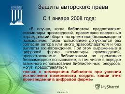 Презентация на тему Электронная библиотека диссертаций  22 diss rsl ru Защита