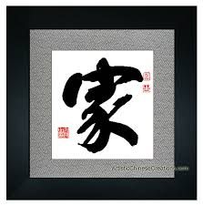 to enlarge professional chinese calligraphy framed art