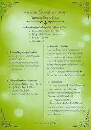 พระบรมราโชบายด้านการศึกษา ของสมเด็จพระเจ้าอยู่หัวรัชกาลที่ ๑๐ –  สมาคมครูภาษาไทยแห่งประเทศไทย