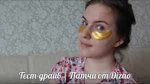 ТЕСТ-ДРАЙВ || <b>Патчи</b> под <b>глаза</b> от <b>DIZAO</b> - YouTube