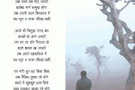 hindi poem path bhul na jaana pathik by shivmangal singh suman x gif genetics and aggression essay