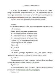 Контрольная работа № по Теории вероятностей Вариант  Контрольная работа №3 по Теории вероятностей Вариант 7 20 11 11
