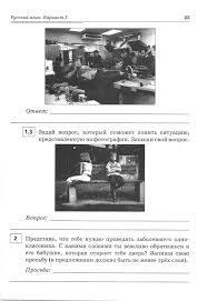 Промежуточная контрольная работа по русскому языку Рассмотри изображение Задай вопрос который поможет понять ситуацию представленную на фотографии Запиши свой вопрос