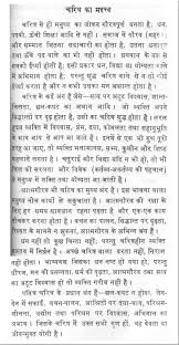 essay on the importance of character in hindi