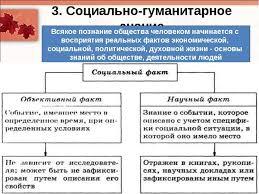 Презентация Специфика объекта и предмета социально гуманитарного  Социально гуманитарное знание Всякое познание общества человеком начинаетс