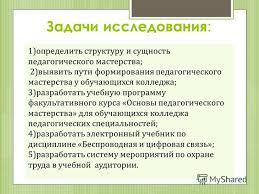 Презентация на тему Министерство образования и науки Республики  3 1 определить