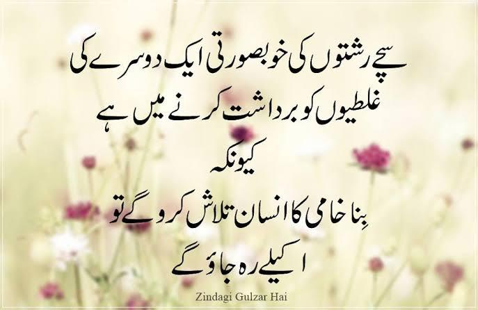 sache pyar ki shayari in urdu