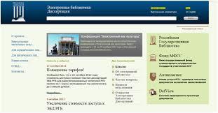 Электронные ресурсы сети Интернет доступные по подписке или   хранилищем подлинников диссертаций защищенных в стране с 1944 года по всем специальностям Фонд Отдела диссертаций содержит свыше 900 000 томов