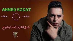 مهرجان التارجت مش هايضيع - أحمد عزت - YouTube