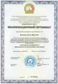 Государственное и муниципальное управление дистанционное  Осталось бесплатных сертификатов 4 из 35