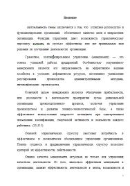 Дипломная работа по Экономике предприятия на заказ Отличник  Слайд №2 Пример выполнения Дипломной работы по Экономике предприятия