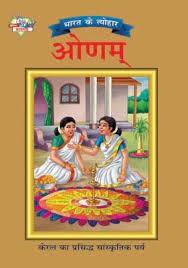 bharat ke tyohar onam hindi pb story poetry junior diamond bharat ke tyohar onam hindi pb