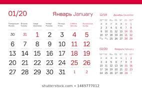 Calendar Year Quarters Quarters Stock Vectors Images Vector Art Shutterstock