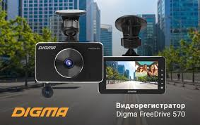 <b>Видеорегистратор DIGMA FreeDrive</b> 570: полный контроль за ...