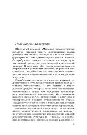 Программа по МХК 5-11 классы. Г. И. Данилова by Наталья ...