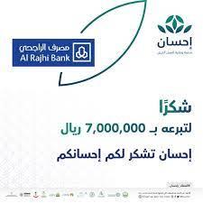 """عبر منصة """"احسان"""" .. """"مصرف الراجحي"""" يتبرع بـ 7 مليون ريال للحملة الوطنية  لدعم العمل الخيري - صحيفة مال"""