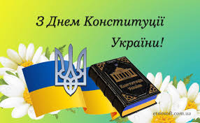 Сьогодні всі святкують, не дивлячись на ранги, вітають один. Vitalni Listivki Z Dnem Konstituciyi Ukrayini 2021 Animacijni Kartinki Vidkritki I Muzichni Video Privitannya Z Dnem Konstituciyi Ukrayinskoyu Movoyu Etnosoft