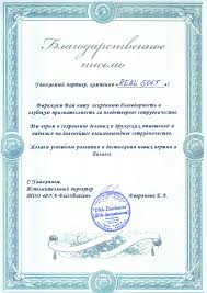 Дипломы и награды ТОО  kitel Сертификат благодарности
