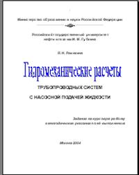 Курсовые работы РГУ нефти и газа НИУ имени И М Губкина Приведены варианты заданий на курсовую работу