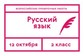 Всероссийские проверочные работы по русскому языку напишут  Всероссийские проверочные работы ВПР это итоговые контрольные работы проводимые по отдельным учебным предметам для оценки уровня подготовки школьников