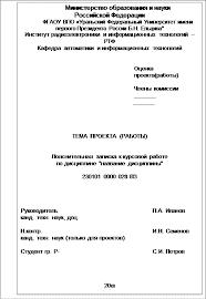 Методические указания для студентов и магистрантов всех форм  Титульный лист курсового проекта работы