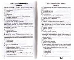 Реферат Выборы Президента Контрольная работа по обществознанию 6 класс с ответами никитин