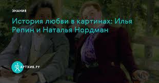 История любви в картинах: Илья Репин и <b>Наталья Нордман</b>